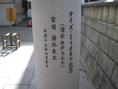 クイズミリオネア記念 姪浜住吉神社